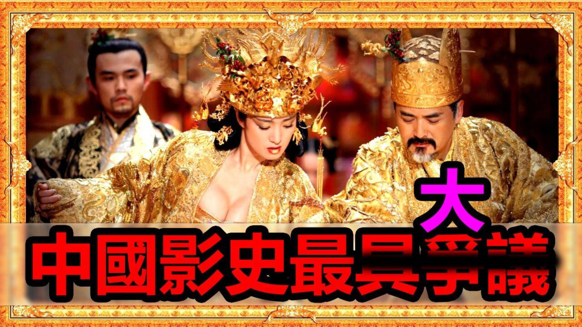 """中国影史最""""大""""电影,有容乃大,27分钟魔改《满城尽带黄金甲》"""