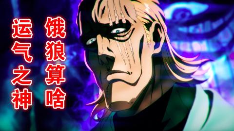 一拳超人【原作】37:神仙运气护体,King偶遇饿狼,却能全身而退