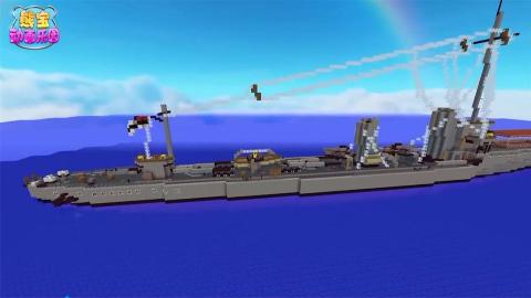 我的世界〈恶搞〉超级军舰现身 能否实现连环炸?