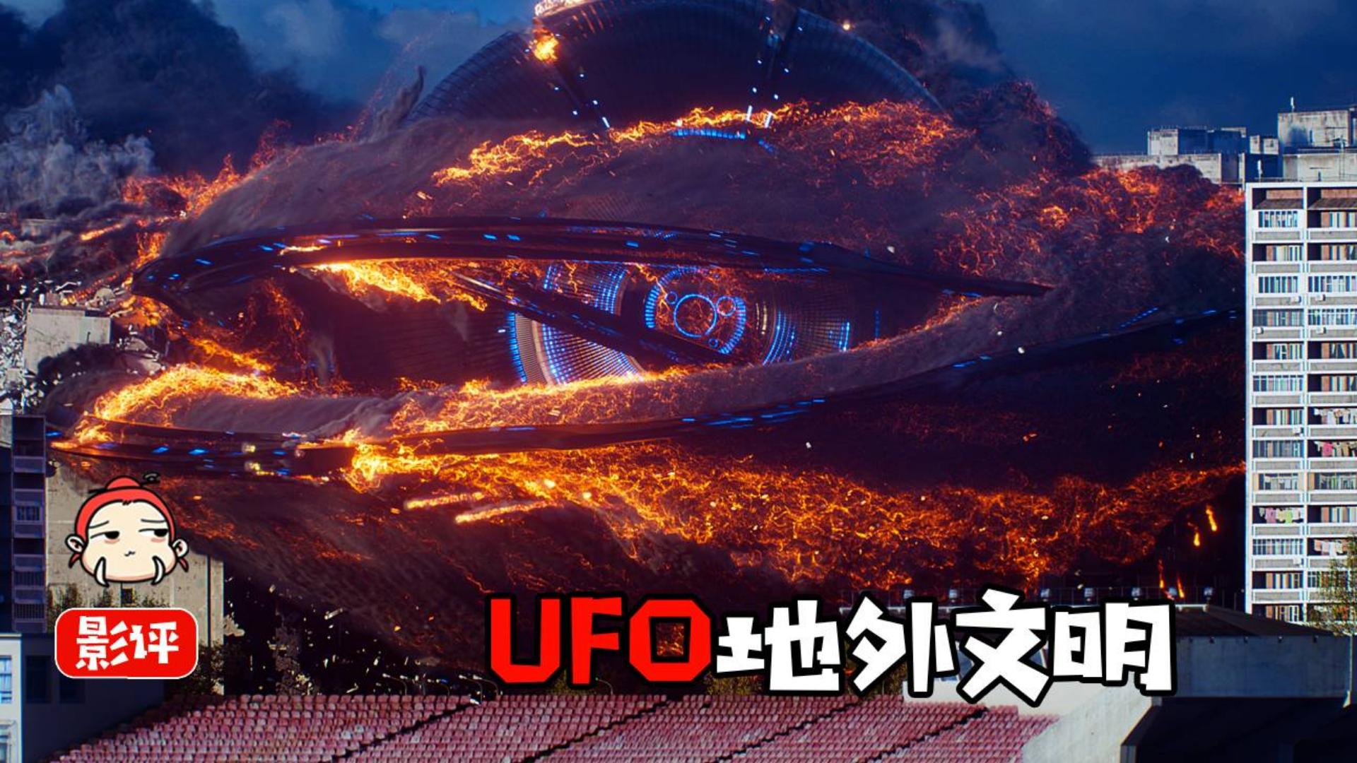 UFO被大炮击落,掉出来一个二货外星人, 白瞎这身装备了