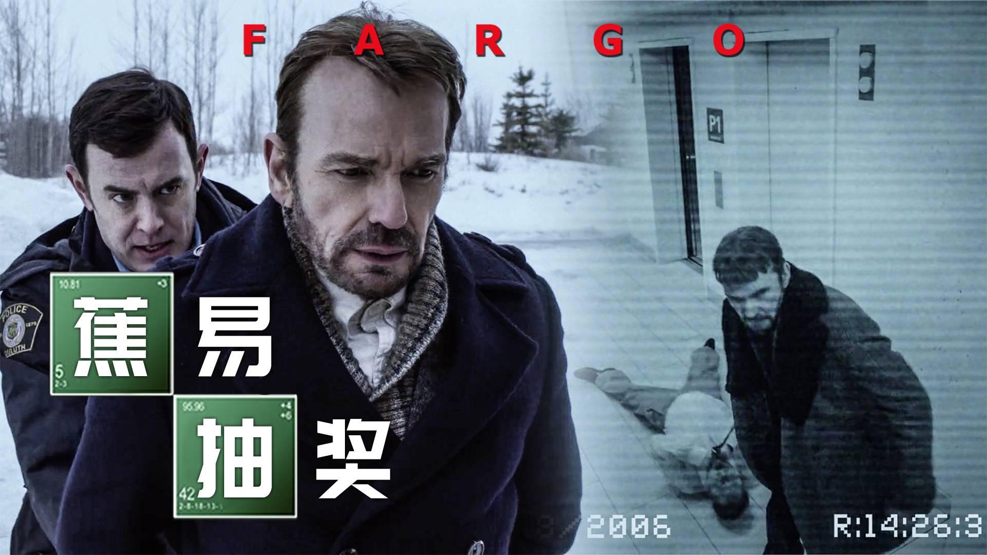 """【墨菲】《冰血暴》第一季3期:杀手""""弗兰克""""被捕——玩弄人心的恶魔"""