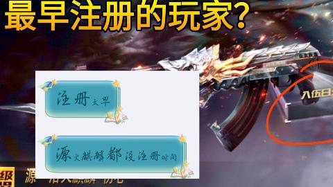 CF手游柿子:全服最早注册的玩家?浴火麒麟都显示不出来!