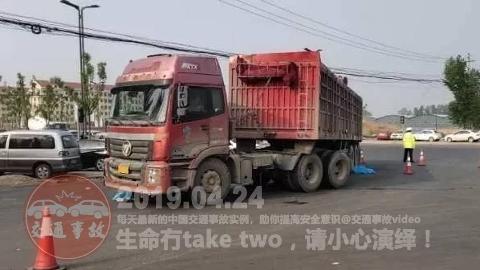 中国交通事故20190424:每天最新的车祸实例,助你提高安全意识!