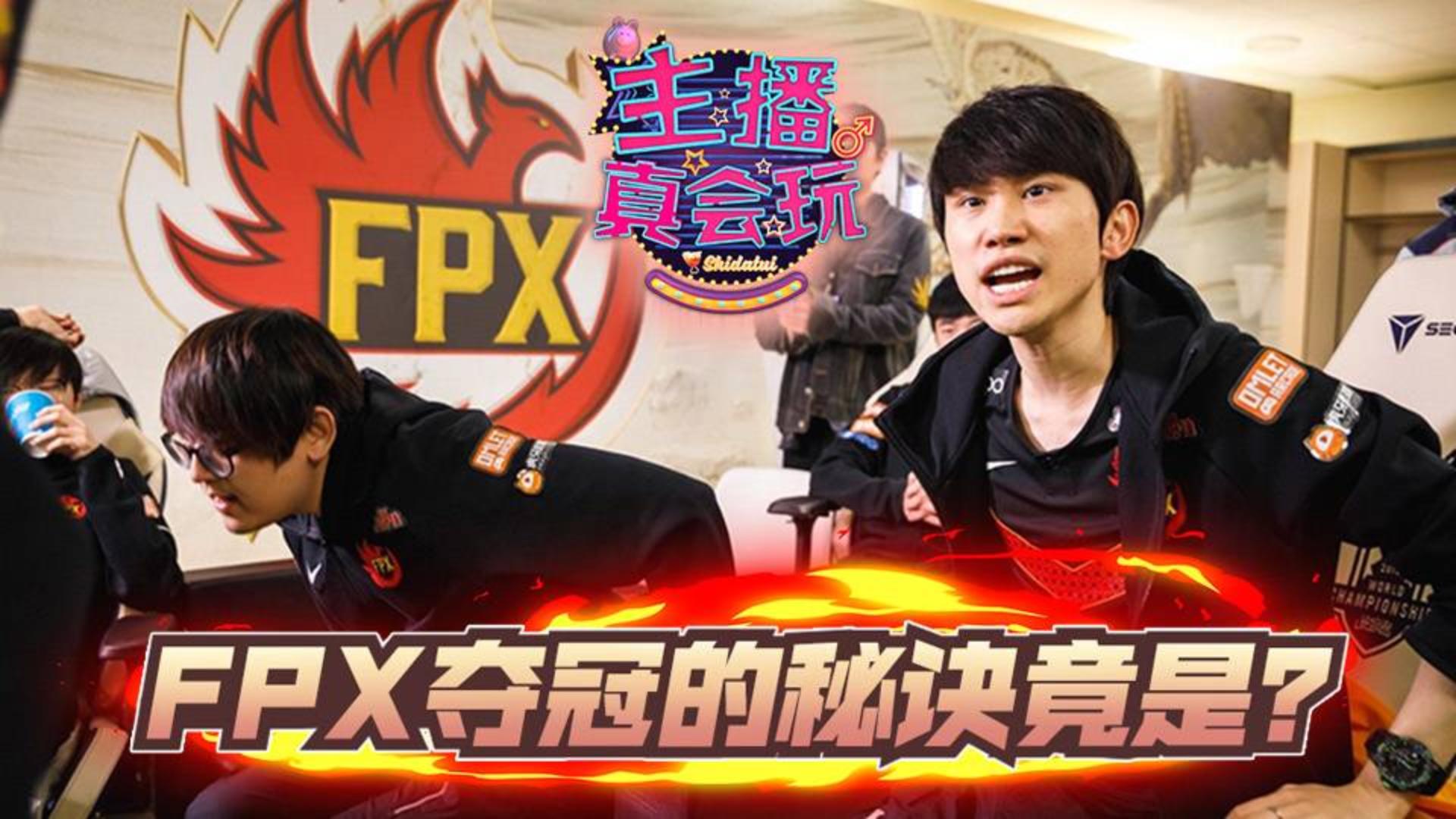 """【主播真会玩】174:FPX队员""""情同手足"""" ,夺冠的秘诀竟是……"""