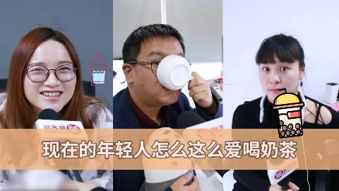 编辑部问答:为什么越来越多人沉迷奶茶无法自拔?