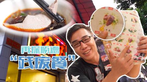 乖乖地做个「傻子」才有肉吃?火锅界的巅峰:清水火锅!