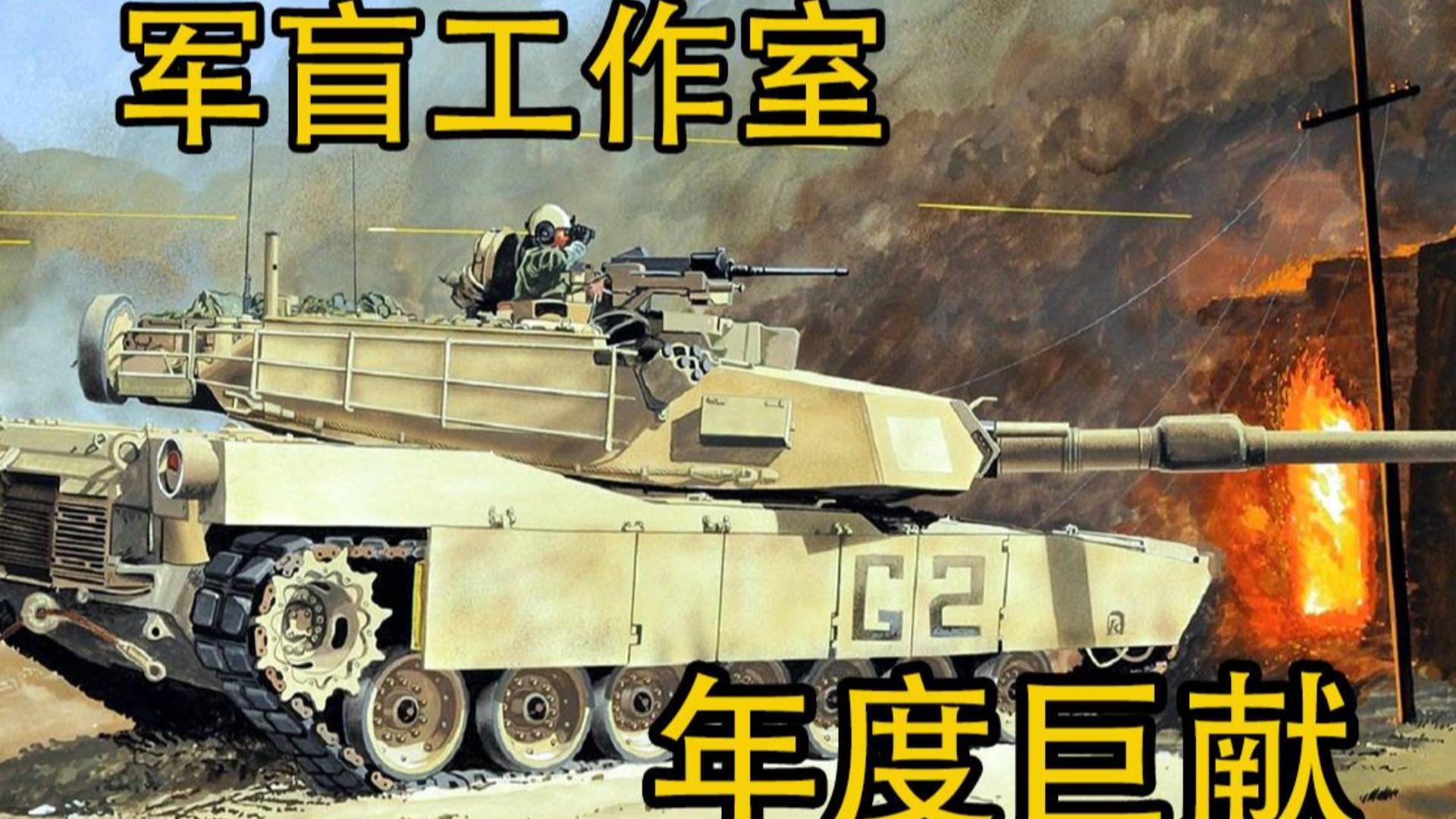 有限解决方案——M1艾布兰战车早期项目小史