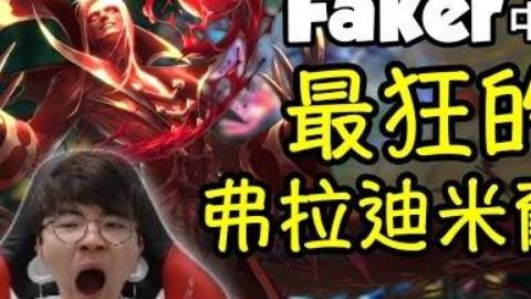 [Faker 中文] 最狂的弗拉迪米爾 來睏嘍xD -Faker實況精華