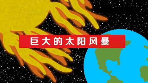 【生活碎碎念】如果一场巨大的太阳风暴袭击地球会怎样?