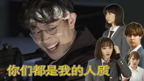 【low君】《三年A班》:日本变态教师囚禁学生不惜轰炸学校,撕票杀人警方表示束手无策?