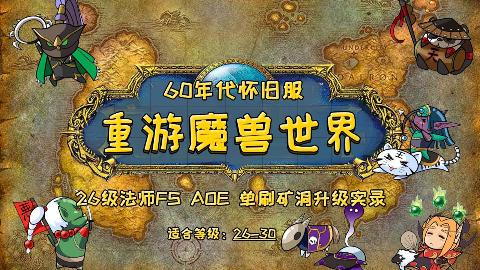 【魔兽怀旧】30J法师AOE阿拉希升级1