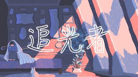 【翻唱】追光者 - 两颗西柚