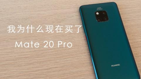 华为 P30 Pro 一发布,我就买了 Mate 20 Pro?