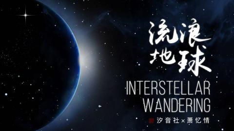 【萧忆情×漠然×汐音社】Interstellar wandering