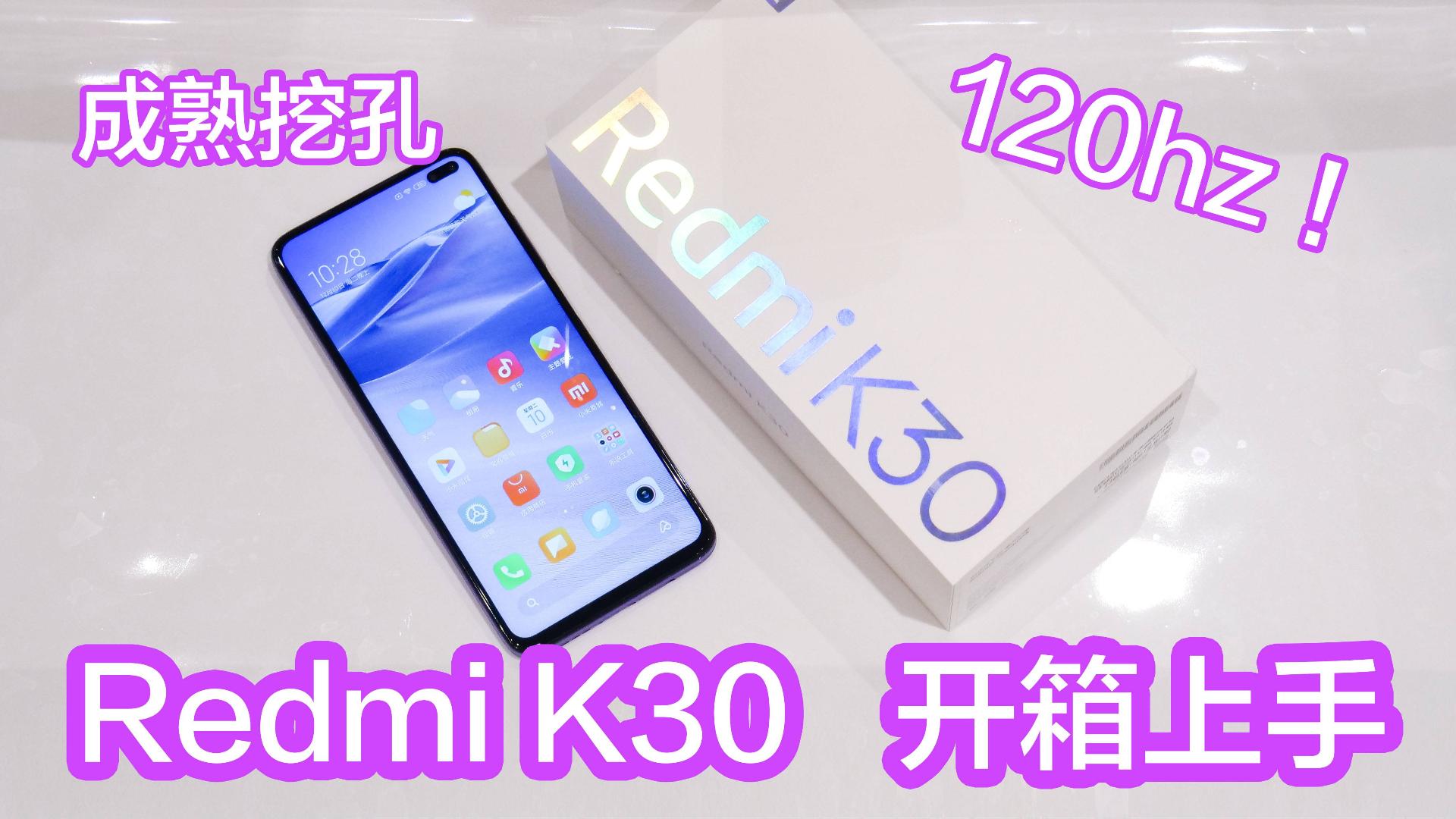 「科技美学现场」Redmi K30开箱上手体验 | 120Hz刷新率 | 首发骁龙765集成5G芯片