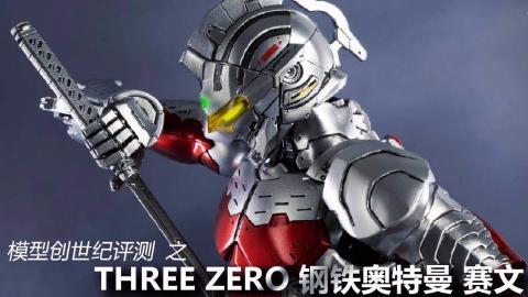 型英帅靓正!Three Zero收藏级赛文奥特曼来啦!