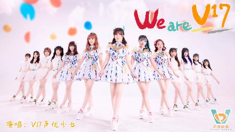 V17声优少女2019全新原创单曲《We are V17》正式版MV