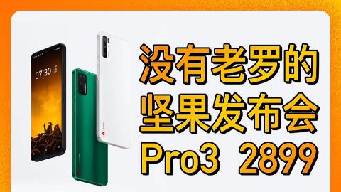 趣看发布会·坚果Pro3发布会总结,罗永浩友情客串