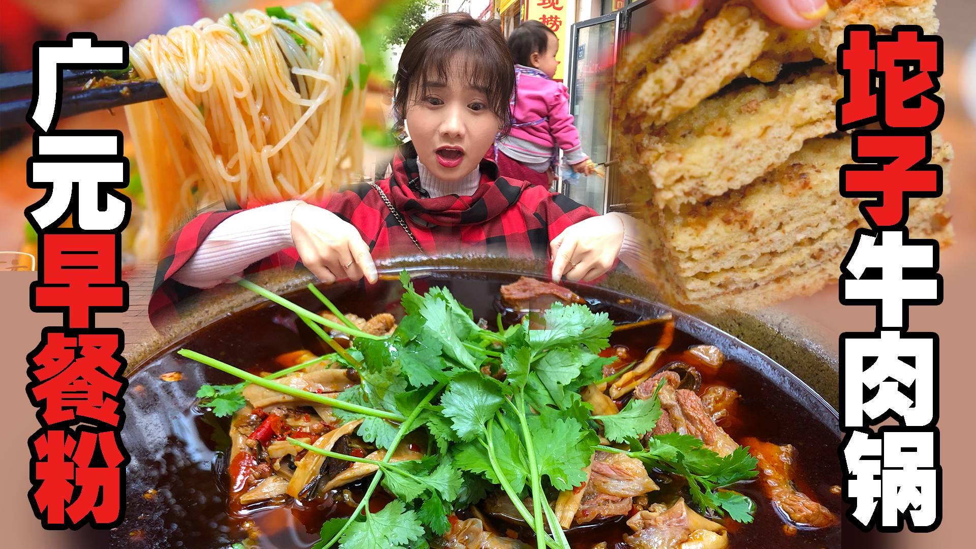 密子君·广元早餐必嗦粉和鲜牛肉火锅