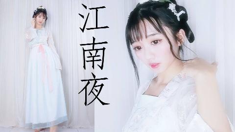 【盾盾】江南夜