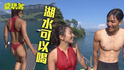【爱玩客精剪】瑞士的湖水真洁净到可以直接饮用?谜卡&东贤跳水大挑战!