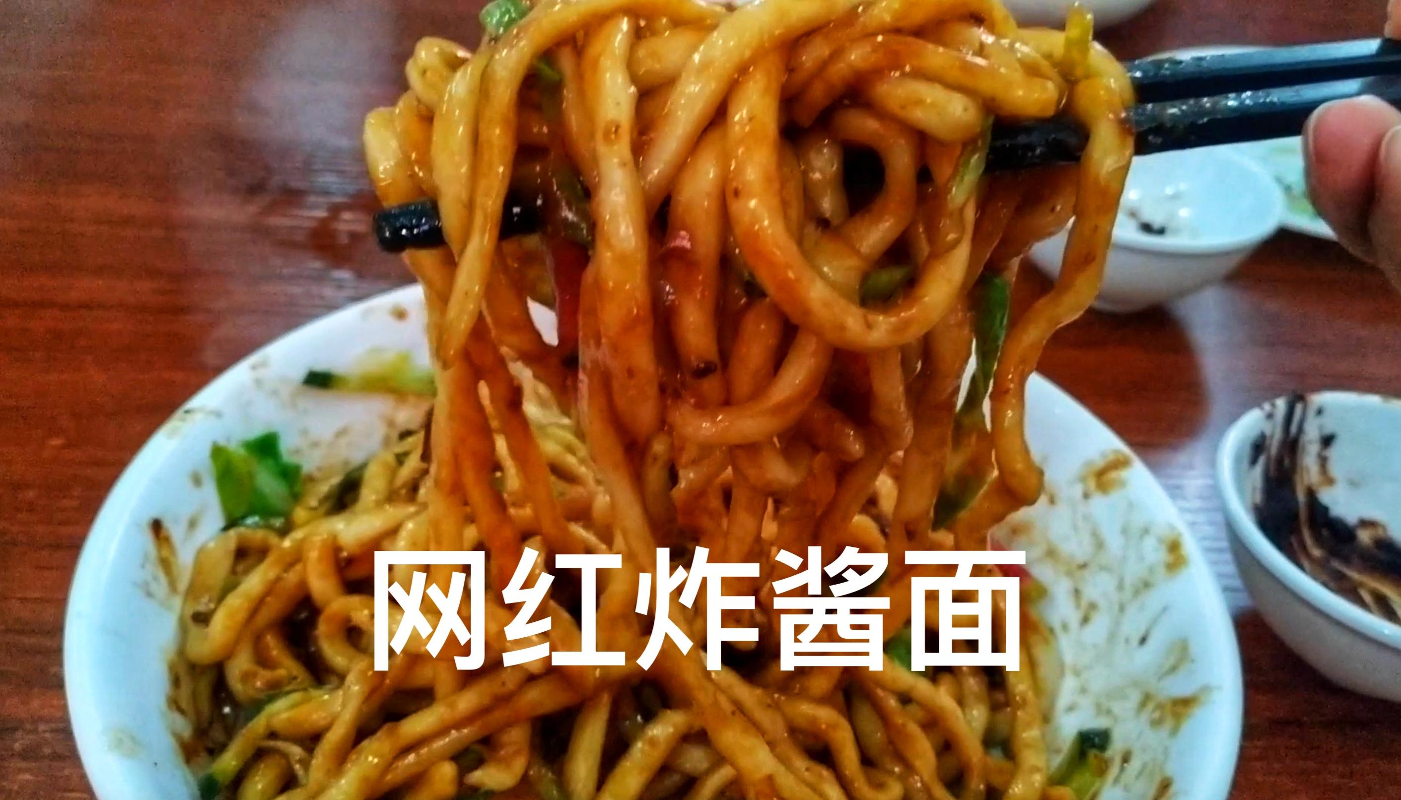 谢霆锋特意找去吃,号称北京最好吃,要排队1小时的网红炸酱面,味道到底怎么样?真的比家门口的更好吃吗?