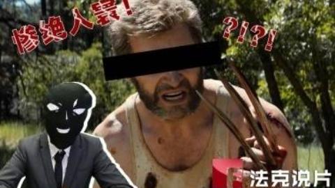 【法克说片】六旬老汉突然当爹,无福消受命丧黄泉!