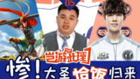 【岂游此理】05大圣恰饭归来·LOLS9手游要火