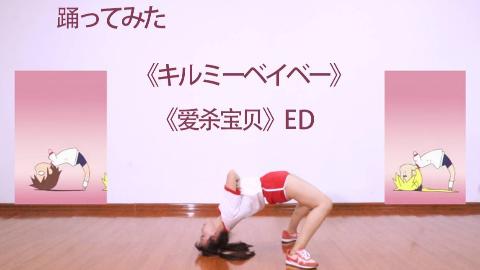 【淘子】爱杀宝贝ED~全网姿势最多的up没有之一