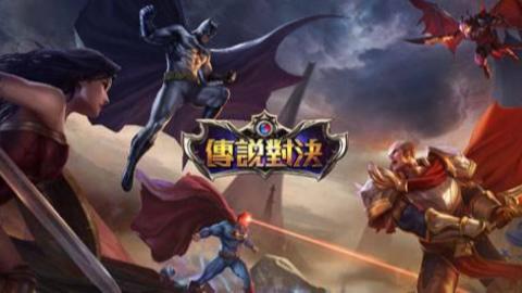 传说对决VS英雄联盟VS王者荣耀 这三个游戏之间的故事