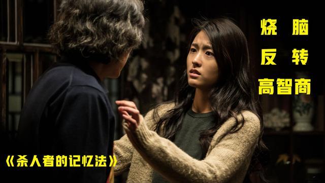 韩国烧脑犯罪片《杀人者的记忆法》, 很多人看过, 却很少有人看懂