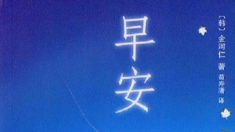 广播剧/有声小说《早安(爱情)》(CV:冯骏骅)【全集】