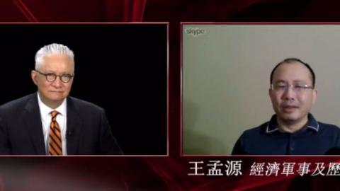 王孟源——全球化下的经济发展