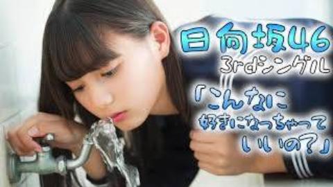 日向坂46 3rdシングル「こんなに好きになっちゃっていいの?」电台初oa