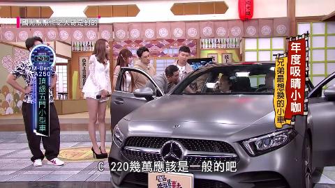 【台湾综艺】车迷车狂绝对不能错过,这些小车你兄弟最想换!