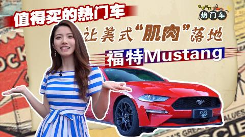 """值得买的热门车之福特Mustang:让美式""""肌肉""""落地"""
