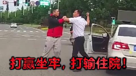 中国路怒合集2019(九) 打赢坐牢, 打输住院!