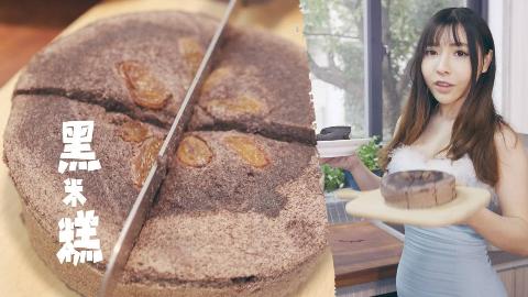 做超好吃超简单的软软糯糯的「黑米糕」,老闪闪第一次竟然翻车,第二次真香