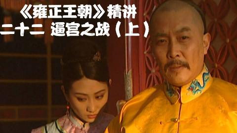 【1900】《雍正王朝》精讲二十二 八王逼宫(上)