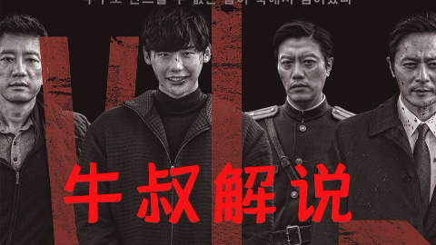 这部韩国电影真敢拍,小伙肆无忌惮的犯罪没人敢抓,他到底是谁?