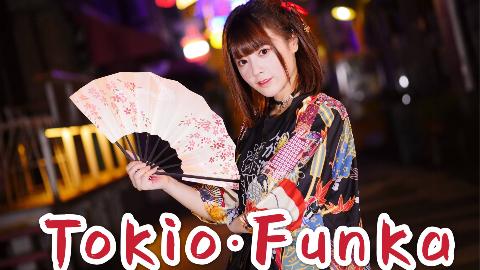 【SORA酱】Tokio・Funka