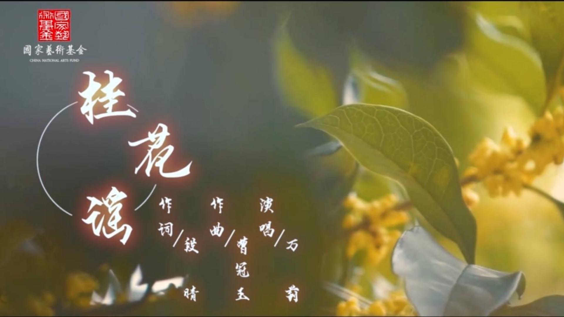 《桂花谣》MV——国家艺术基金