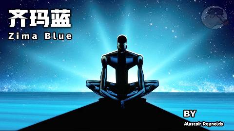 【爱,死亡和机器人】结合原著深度解读哲思科幻短片《齐玛蓝》