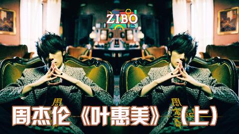 用绝对的实力,关掉质疑的嘴:周杰伦《叶惠美》(上) | ZIBO