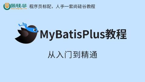尚硅谷_MyBatisPlus视频教程