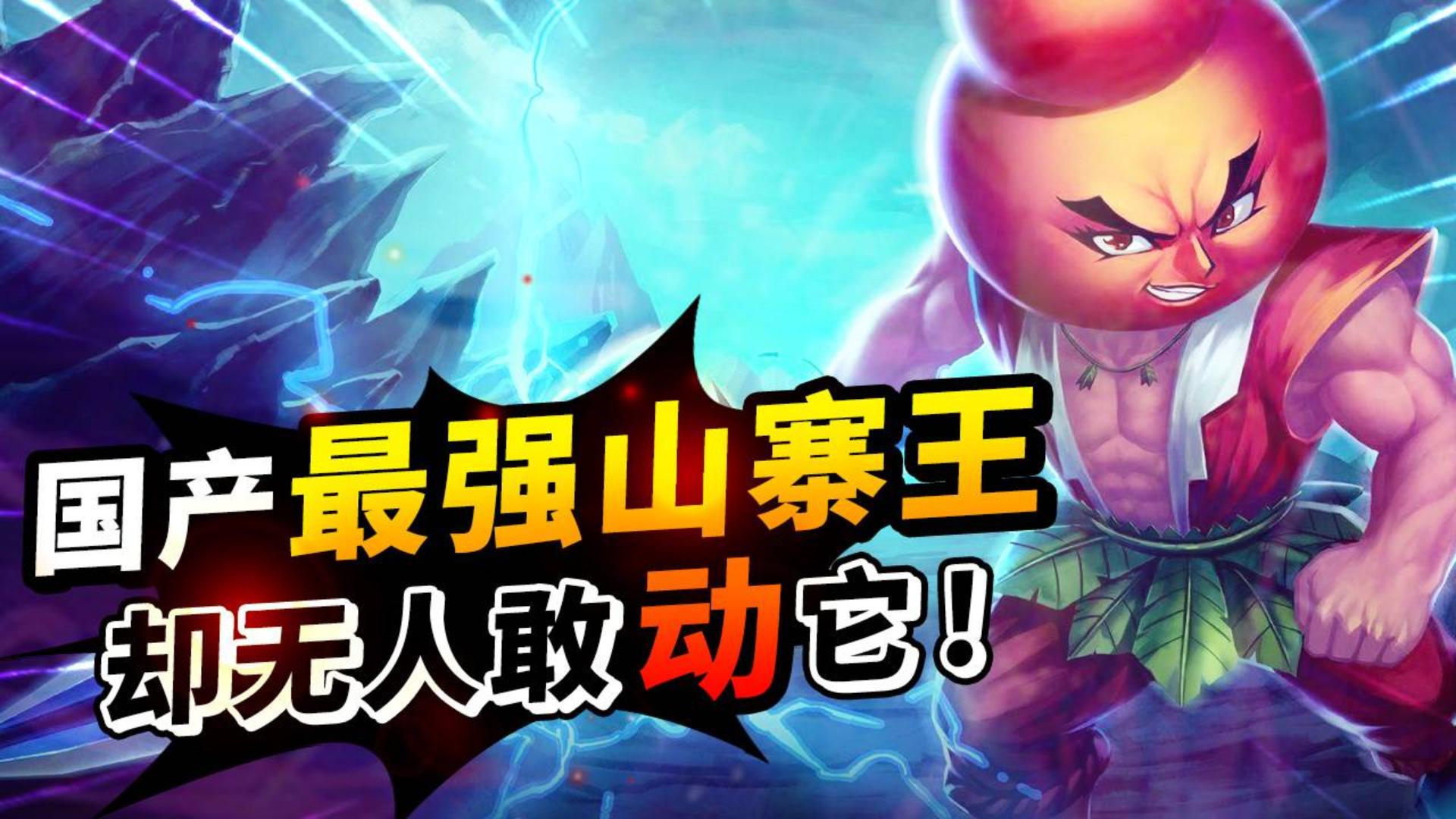 中国网游史上最大流氓,抄袭300个动漫游戏,却没人敢动他!