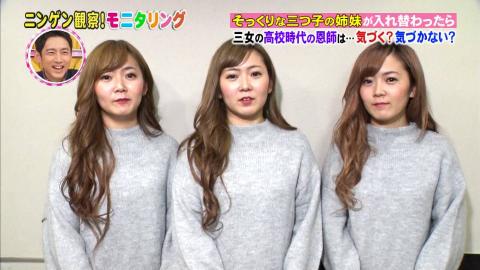 【2018综艺】20181206人间观察 如果三胞胎姐妹掉包的话 你能发觉吗?【猪猪】