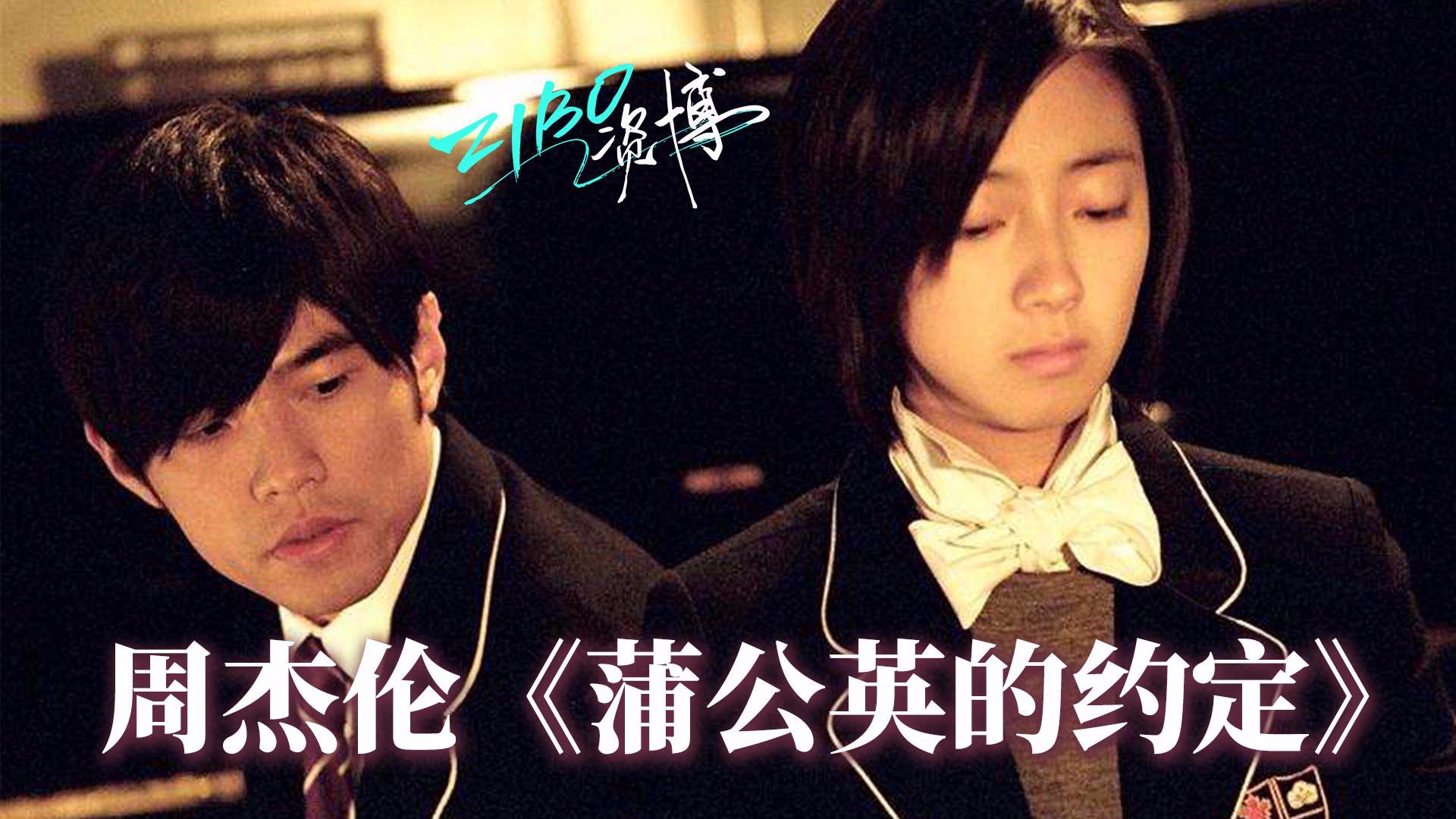 错过爱情的小学生:周杰伦《蒲公英的约定》 | ZIBO