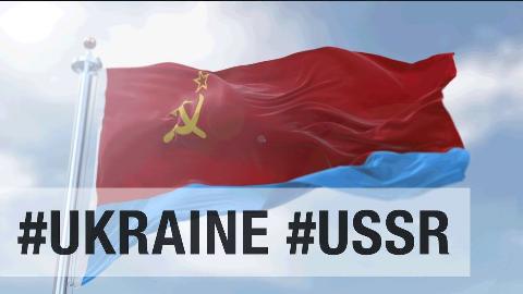 乌克兰苏维埃社会主义共和国(1919–1991) 国旗国歌