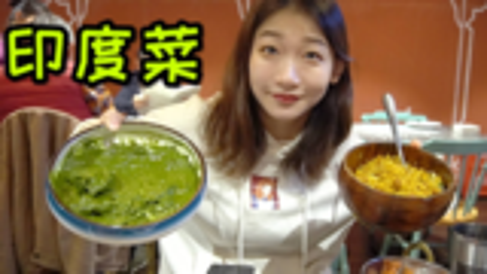 试吃绿油油的印度咖喱饭!感觉打开了新世界的大门!